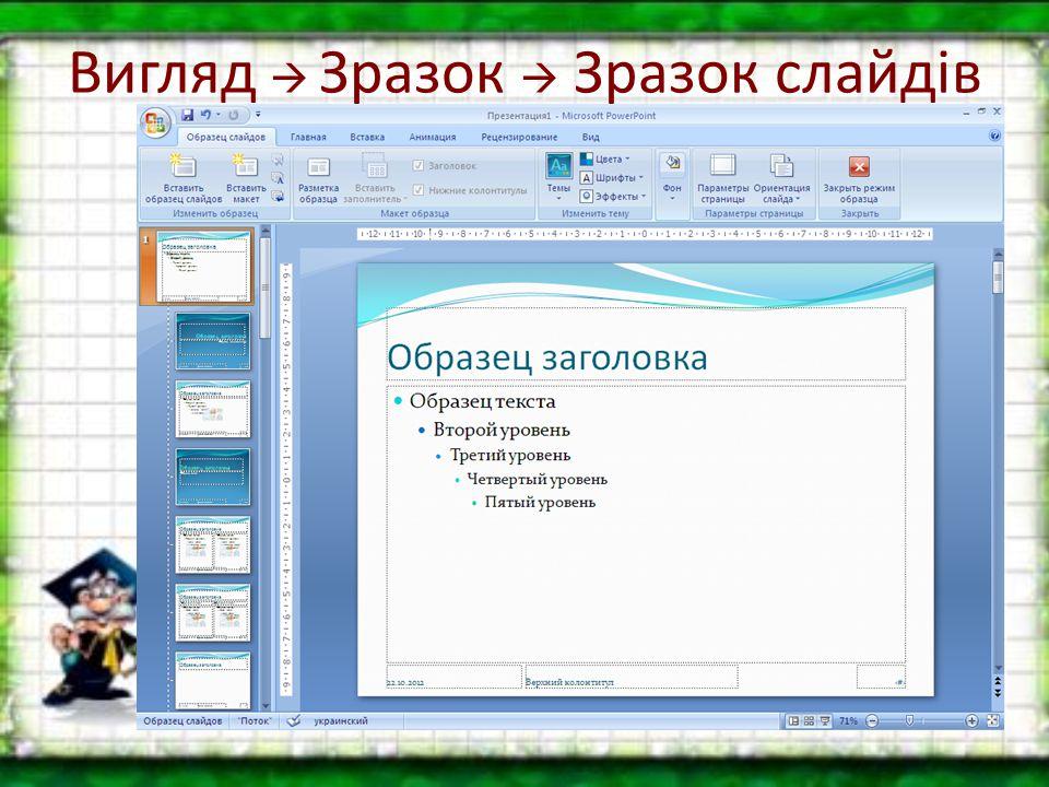 Вигляд  Зразок  Зразок слайдів