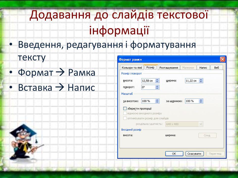 Додавання до слайдів текстової інформації