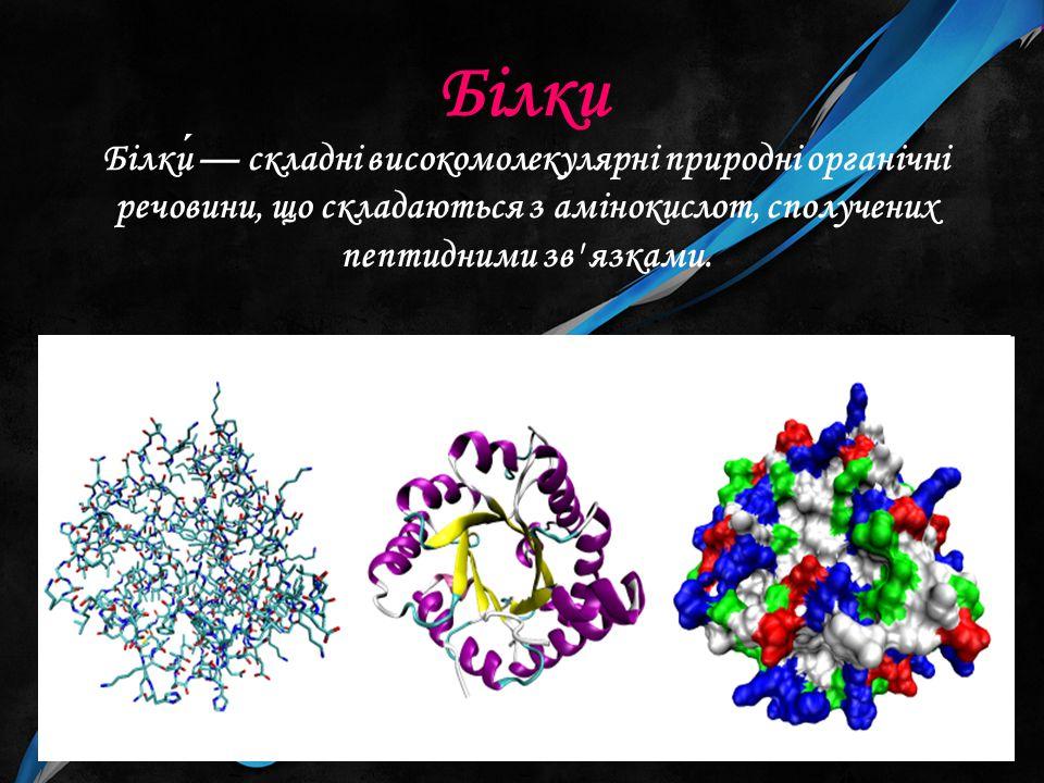 Білки Білки́ — складні високомолекулярні природні органічні речовини, що складаються з амінокислот, сполучених пептидними зв язками.