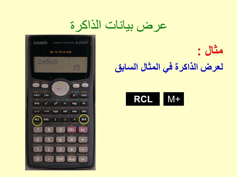 عرض بيانات الذاكرة مثال : لعرض الذاكرة في المثال السابق RCL M+