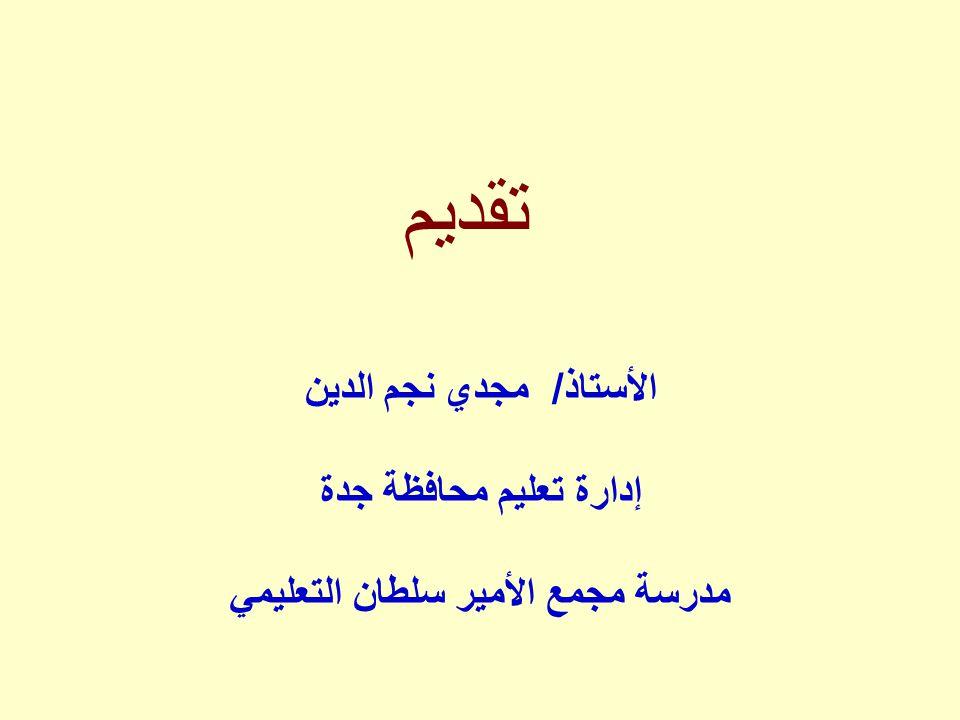 الأستاذ/ مجدي نجم الدين مدرسة مجمع الأمير سلطان التعليمي