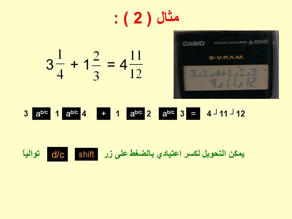 مثال ( 2 ) : 3 + 1 = 4 يمكن التحويل لكسر اعتيادي بالضغط على زر توالياً