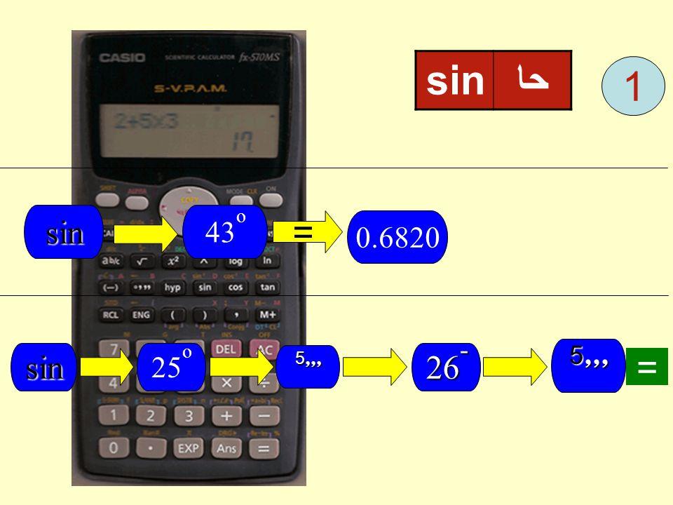 حا sin 1 sin 43o = 0.6820 sin 25o ,,,5 ,,,5 26- =