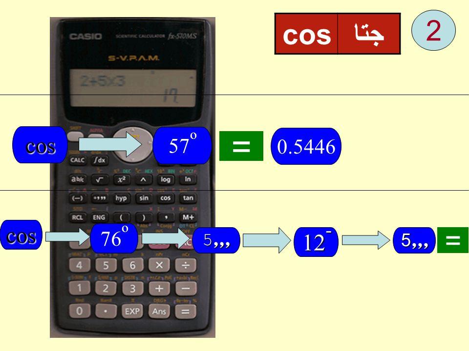 2 جتا cos cos 57o 0.5446 = cos 76o ,,,5 12- ,,,5 =