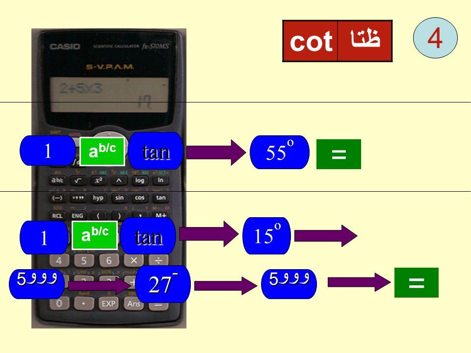 4 ظتا cot tan 1 ab/c 55o = tan 15o 1 ab/c 27- ووو5 ووو5 =