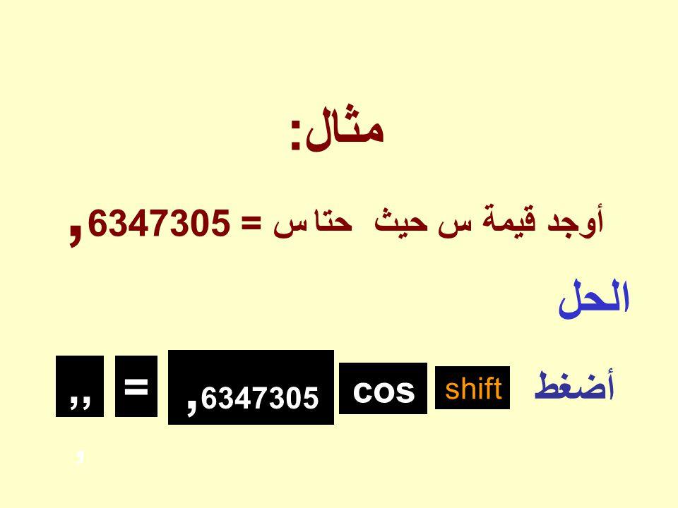 مثال: أوجد قيمة س حيث حتا س = 6347305,