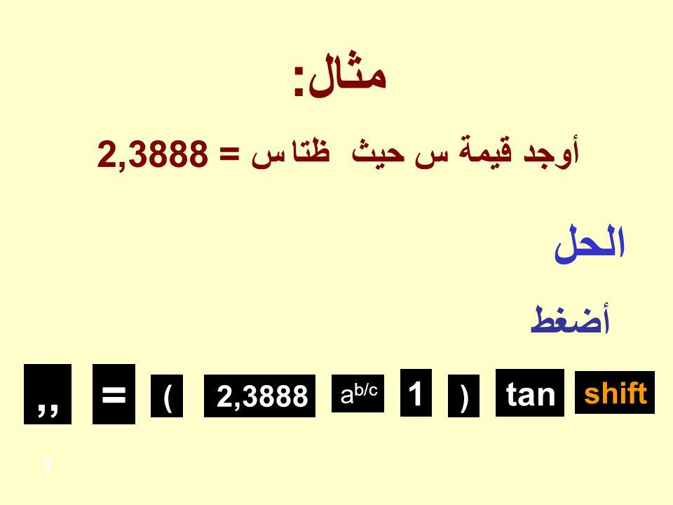 مثال: أوجد قيمة س حيث ظتا س = 2,3888