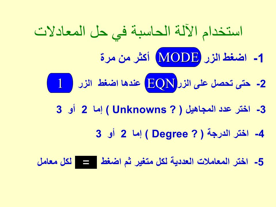 استخدام الآلة الحاسبة في حل المعادلات