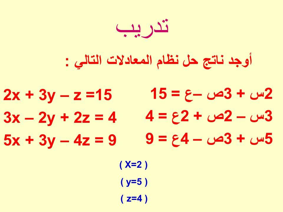 تدريب أوجد ناتج حل نظام المعادلات التالي : 2x + 3y – z =15