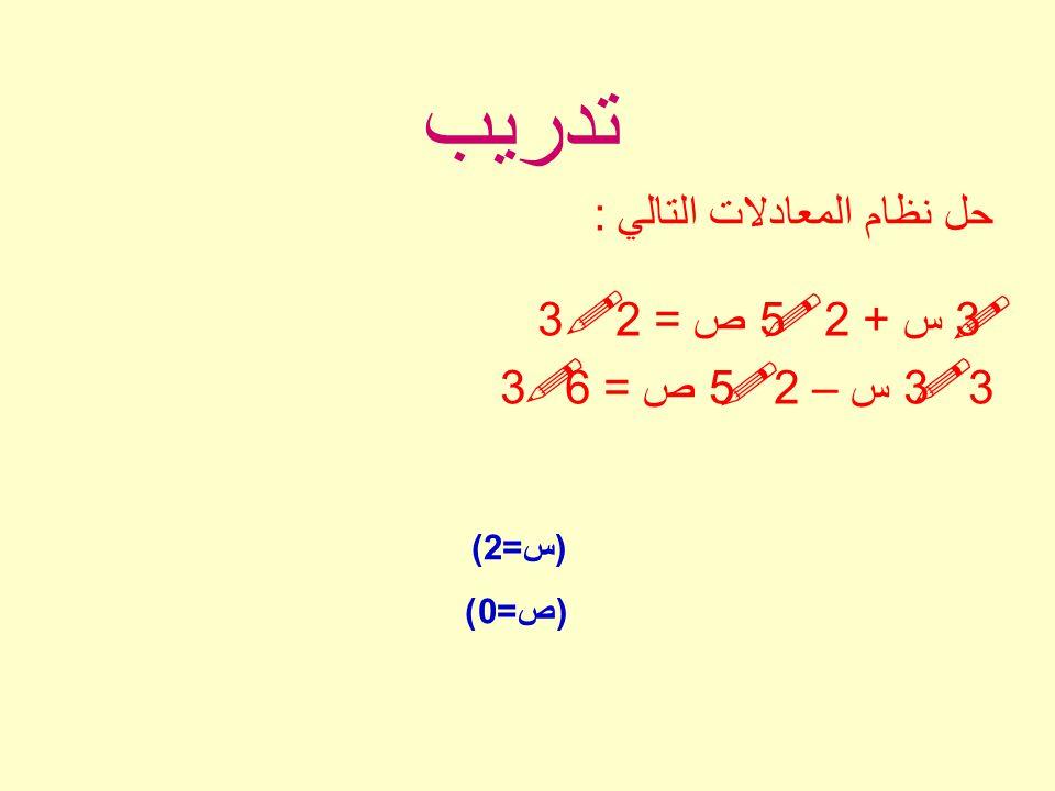 تدريب       حل نظام المعادلات التالي : 3 س + 2 5 ص = 2 3