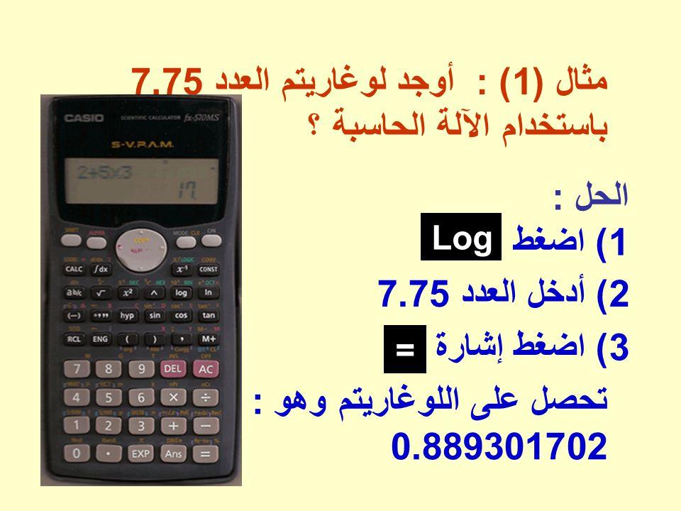 مثال (1) : أوجد لوغاريتم العدد 7.75 باستخدام الآلة الحاسبة ؟