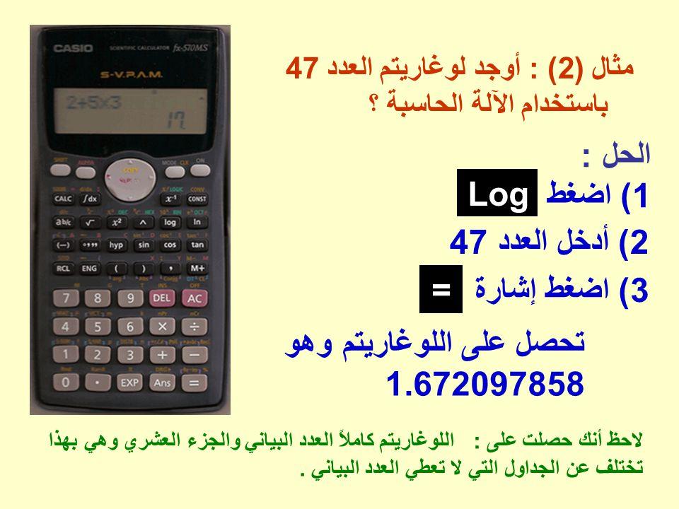 تحصل على اللوغاريتم وهو 1.672097858