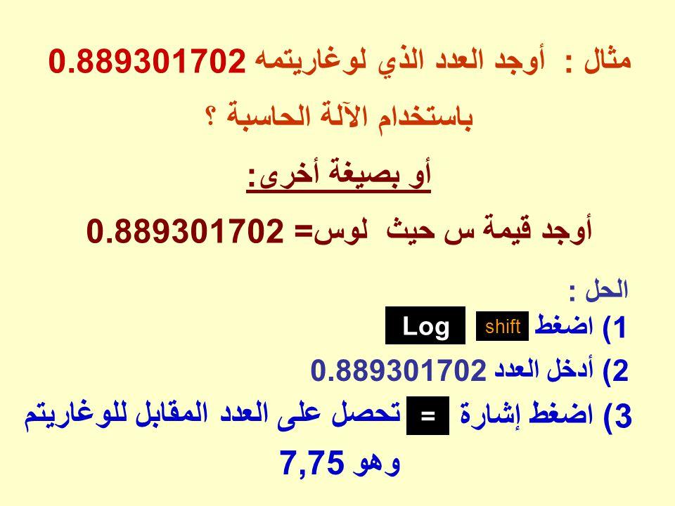 تحصل على العدد المقابل للوغاريتم وهو 7,75 3) اضغط إشارة