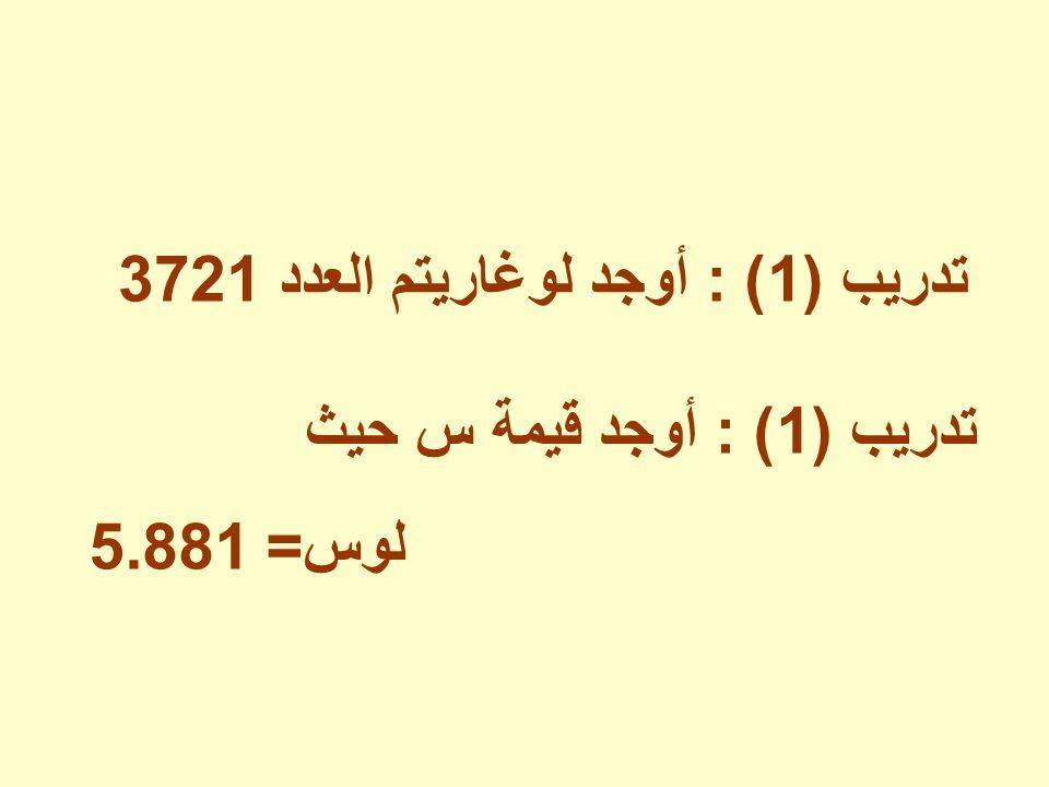تدريب (1) : أوجد لوغاريتم العدد 3721