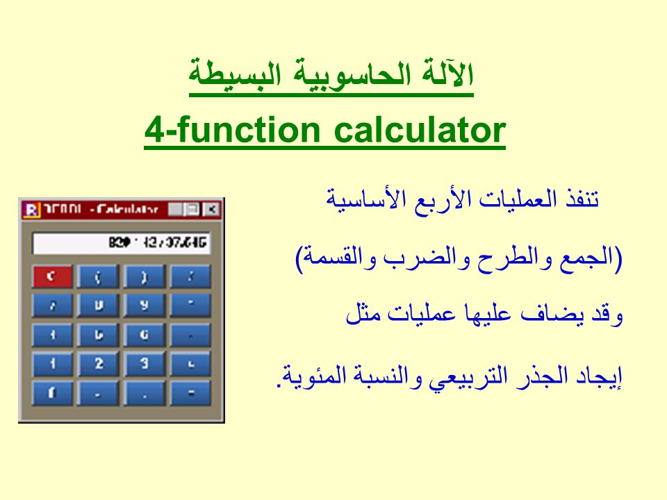 الآلة الحاسوبية البسيطة 4-function calculator