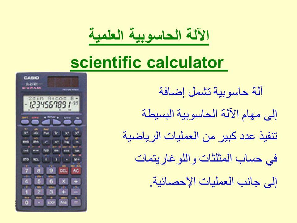 الآلة الحاسوبية العلمية scientific calculator