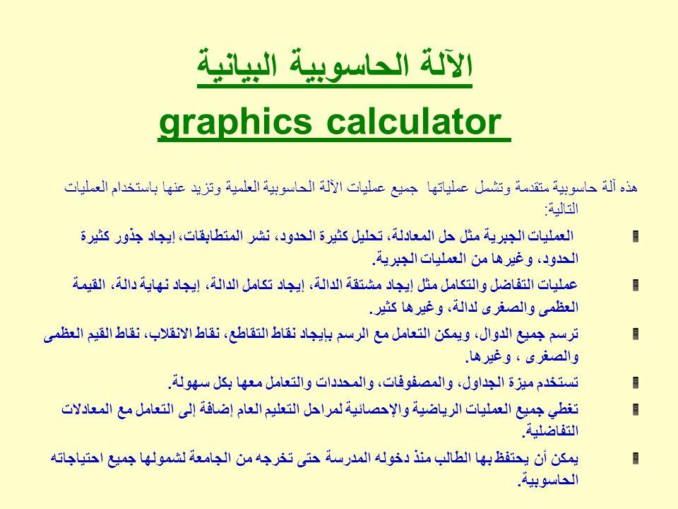 الآلة الحاسوبية البيانية graphics calculator