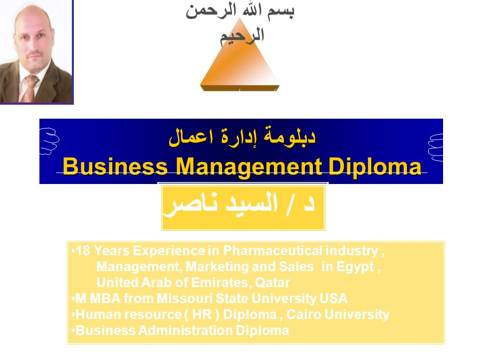 management dipolma For 30 years, irm's international diploma in risk management has been the  global choice of qualification with risk professionals and their employers.