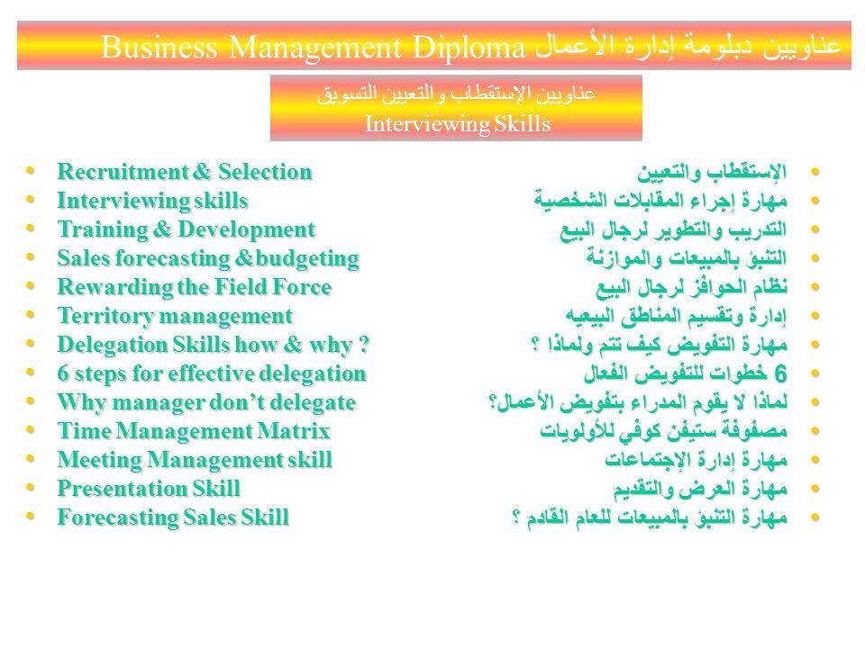 المعهد التقاني لإدارة الأعمال والتسويق