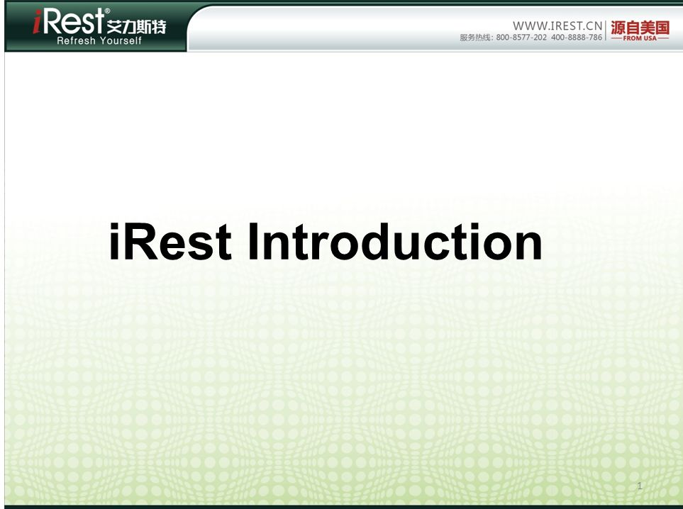 iRest Introduction 1