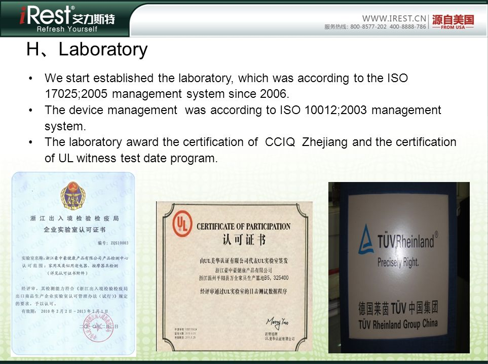 H、Laboratory We start established the laboratory, which was according to the ISO 17025;2005 management system since 2006.