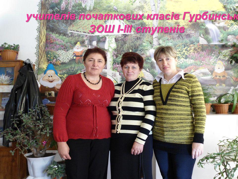 учителів початкових класів Гурбинської ЗОШ І-ІІІ ступенів