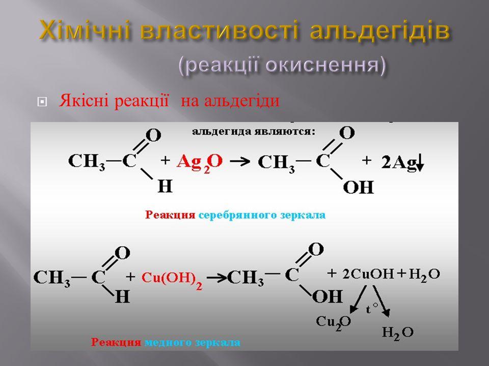 Хімічні властивості альдегідів (реакції окиснення)