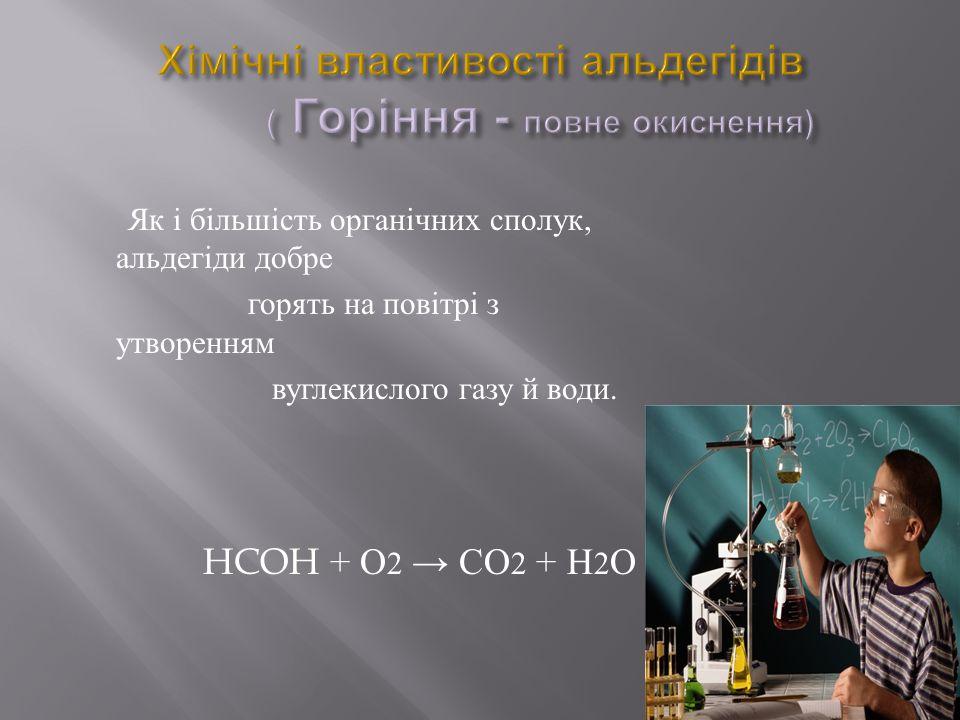 Хімічні властивості альдегідів ( Горіння - повне окиснення)
