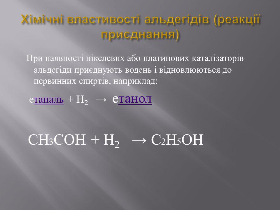 Хімічні властивості альдегідів (реакції приєднання)