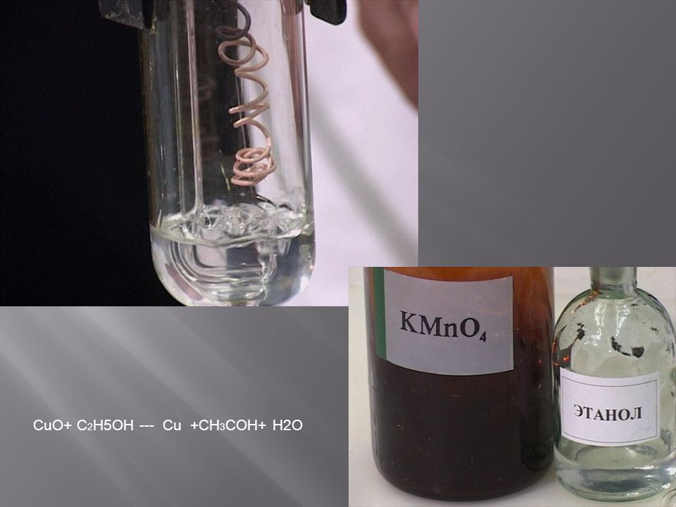 CuO+ C2H5OH --- Cu +CH3COH+ H2O