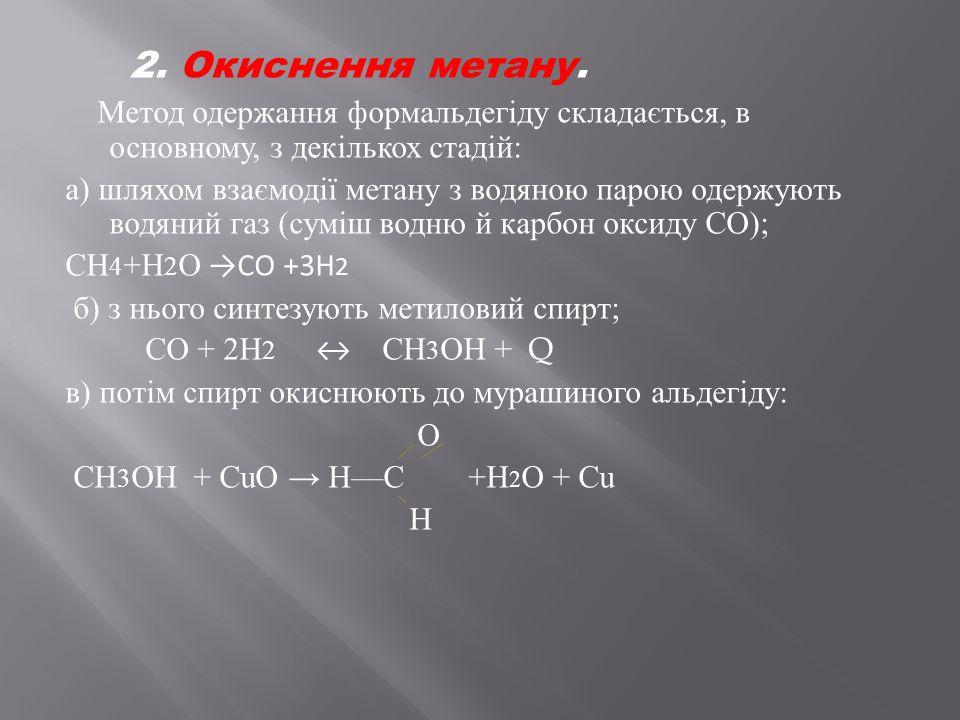2. Окиснення метану.