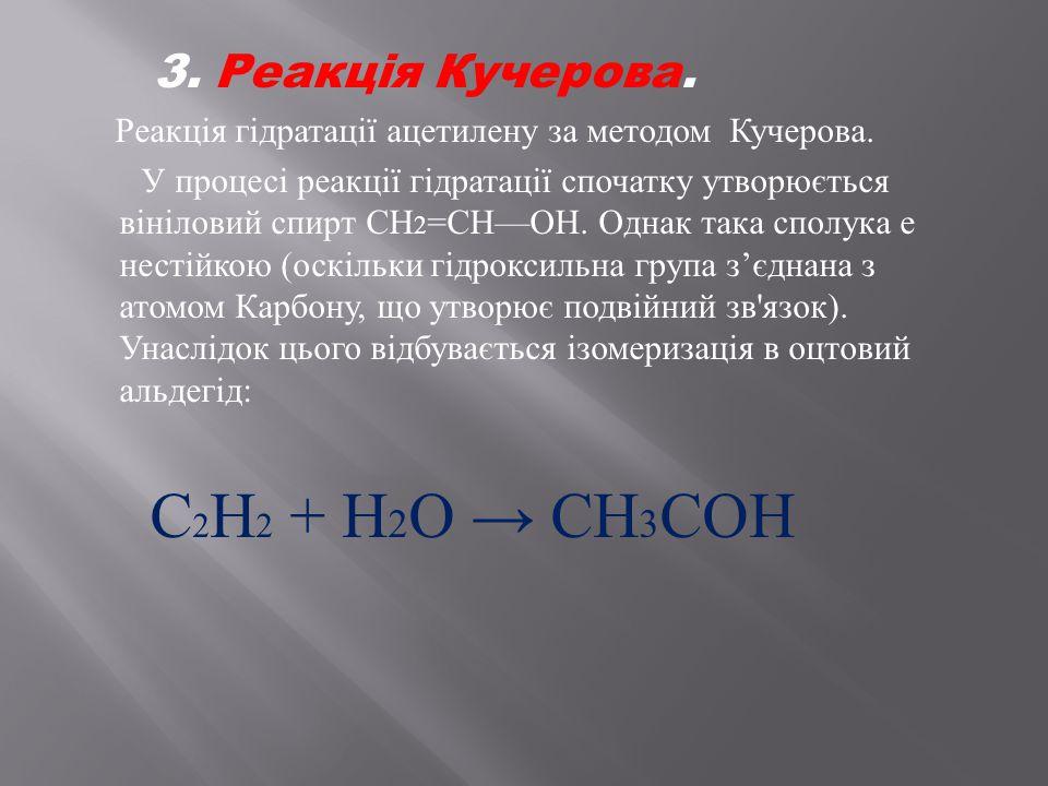 3. Реакція Кучерова. Реакція гідратації ацетилену за методом Кучерова.