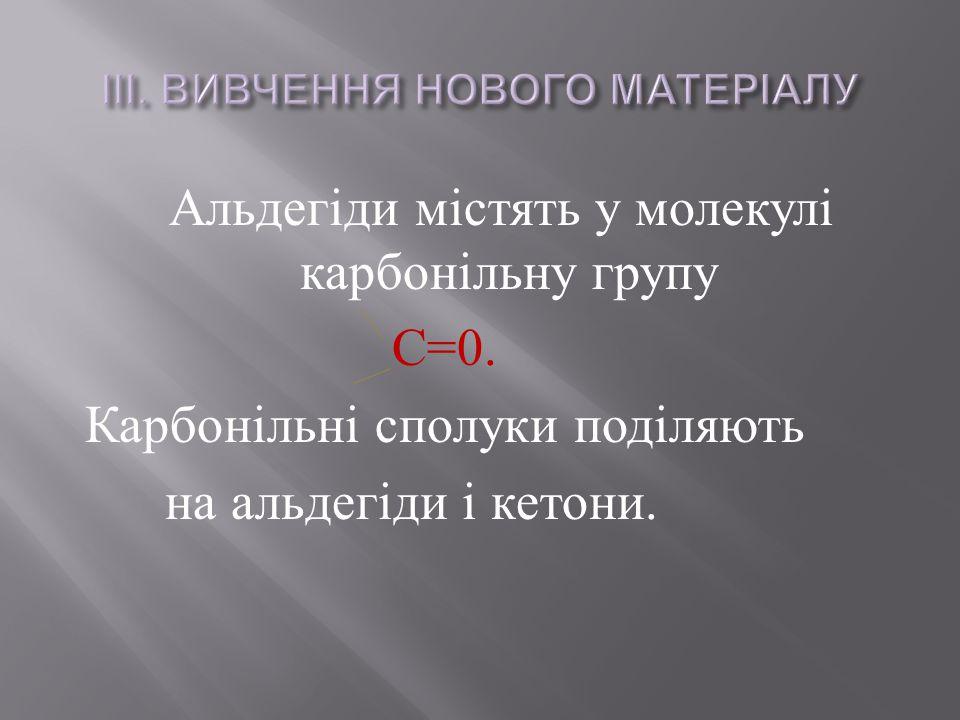 III. ВИВЧЕННЯ НОВОГО МАТЕРІАЛУ