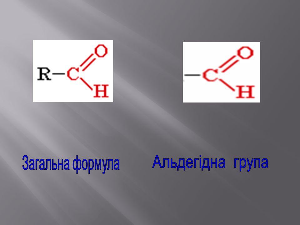 Загальна формула Альдегідна група