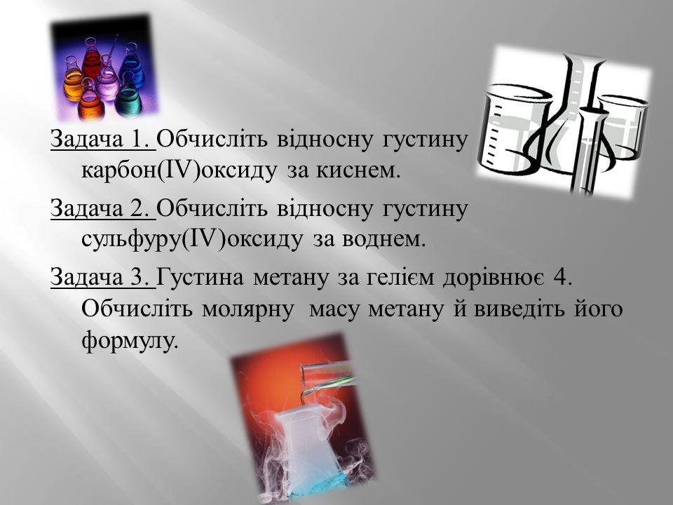 Задача 1. Обчисліть відносну густину карбон(IV)оксиду за киснем
