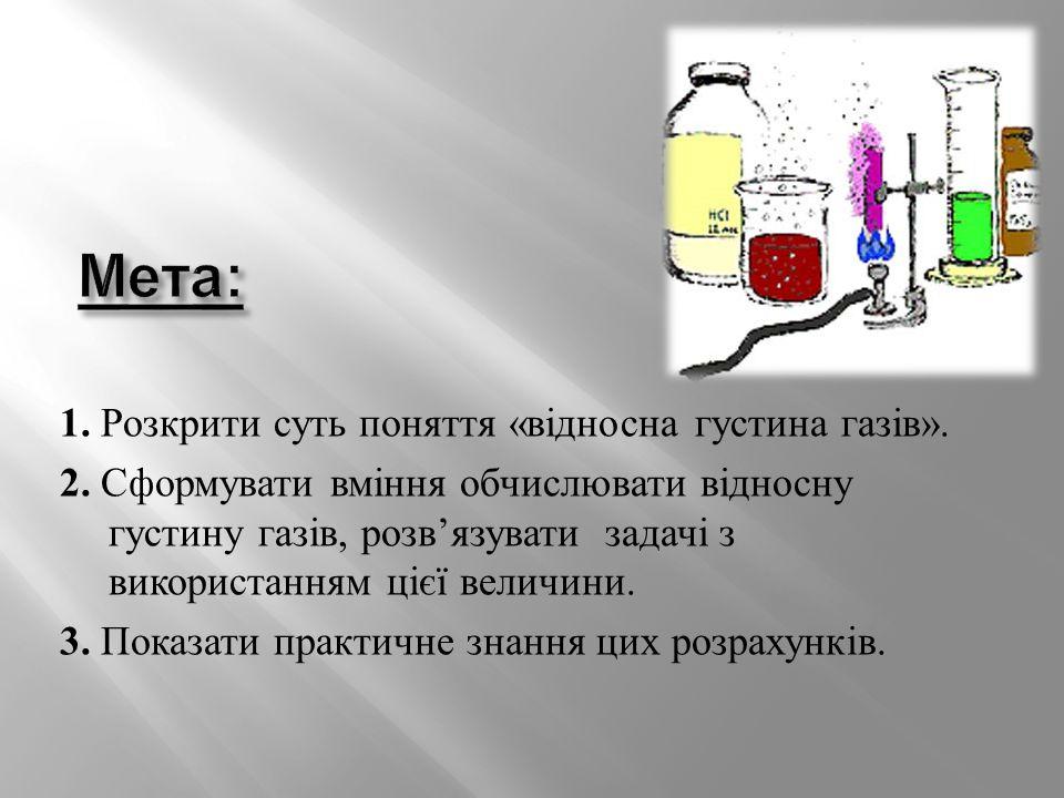 Мета: 1. Розкрити суть поняття «відносна густина газів».