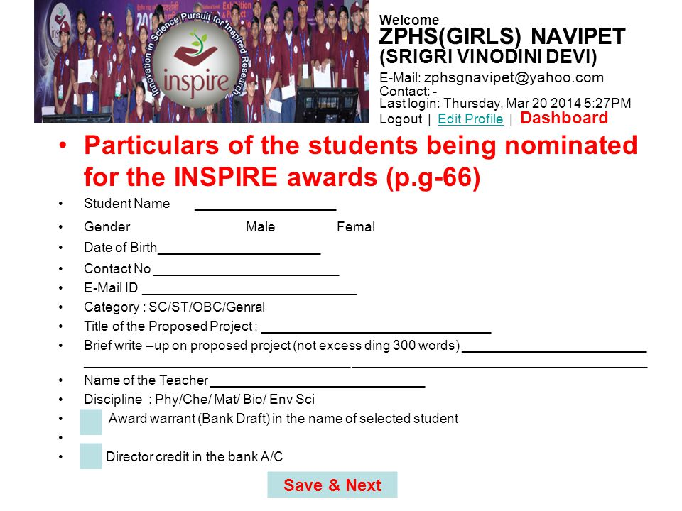 inspire award login id