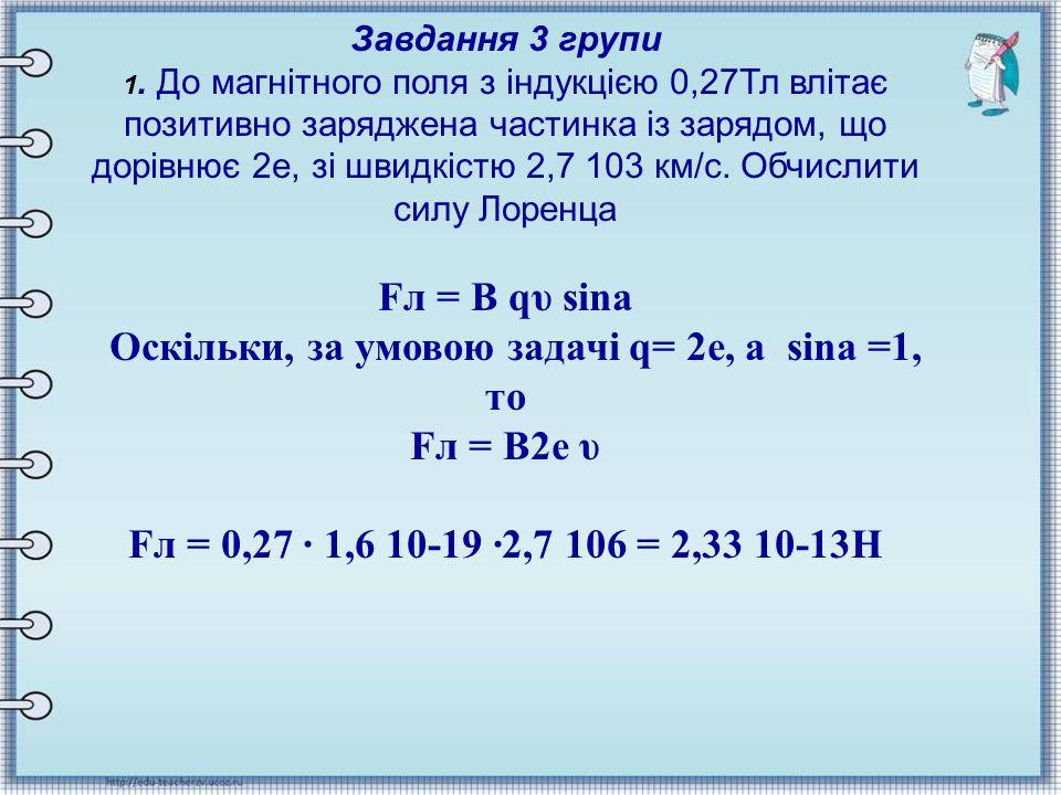Оскільки, за умовою задачі q= 2е, а sina =1, то
