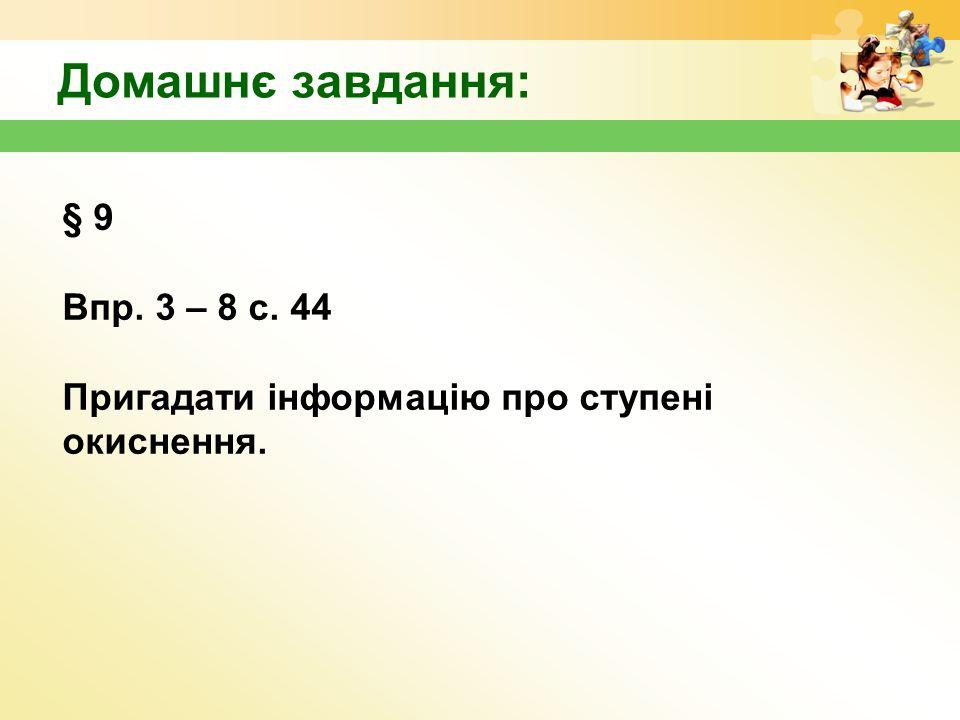 Домашнє завдання: § 9 Впр. 3 – 8 с. 44