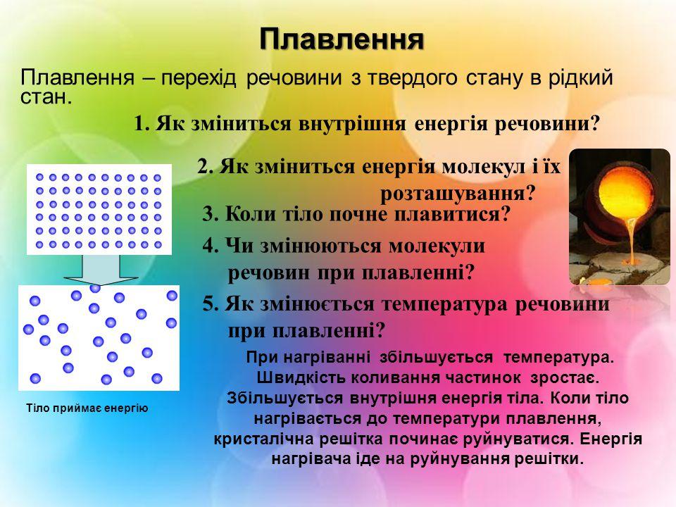 Плавлення Плавлення – перехід речовини з твердого стану в рідкий стан.