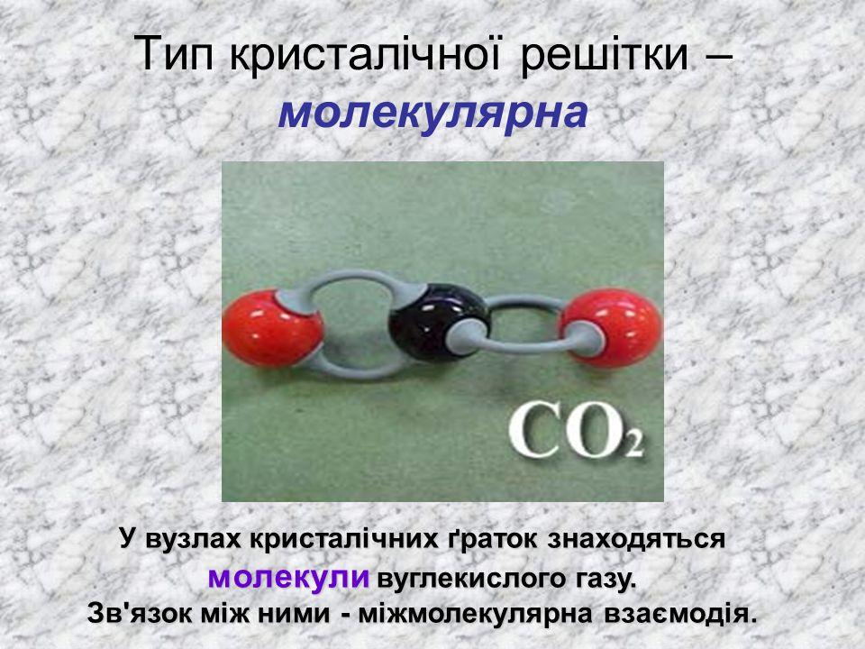 Тип кристалічної решітки – молекулярна