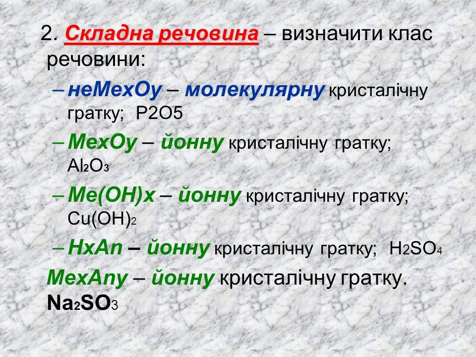 2. Складна речовина – визначити клас речовини: