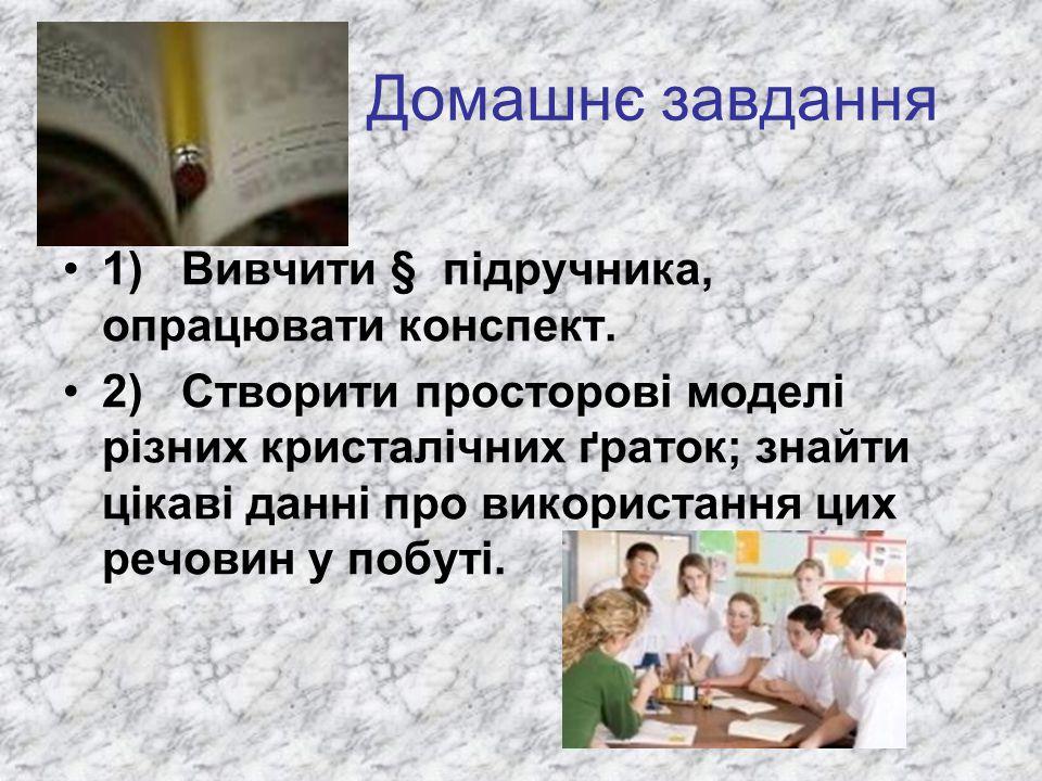Домашнє завдання 1) Вивчити § підручника, опрацювати конспект.