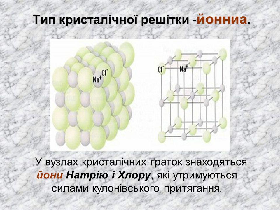 Тип кристалічної решітки -йонниа.