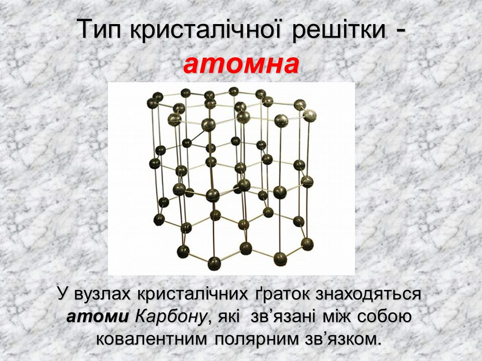 Тип кристалічної решітки - атомна