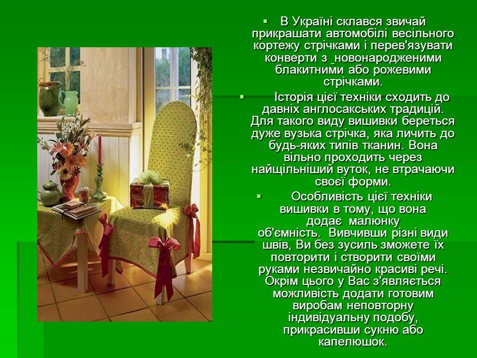В Україні склався звичай прикрашати автомобілі весільного кортежу стрічками і перев язувати конверти з новонародженими блакитними або рожевими стрічками.