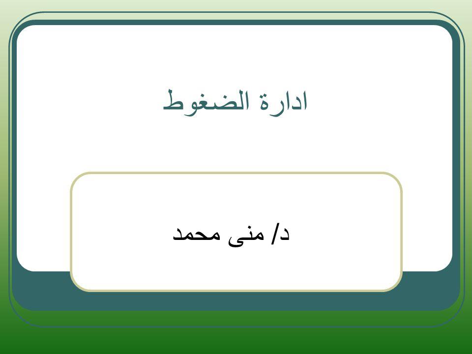 ادارة الضغوط د/ منى محمد