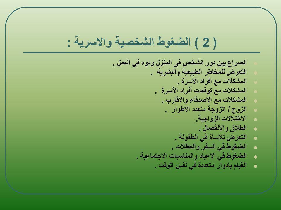 ( 2 ) الضغوط الشخصية والاسرية :
