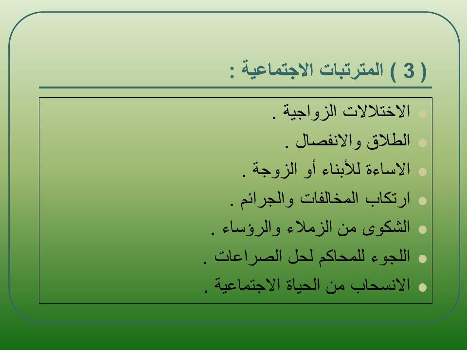 ( 3 ) المترتبات الاجتماعية :