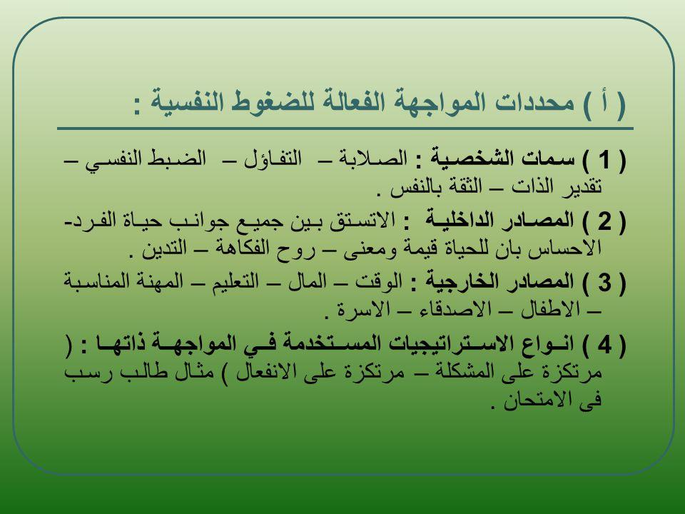 ( أ ) محددات المواجهة الفعالة للضغوط النفسية :
